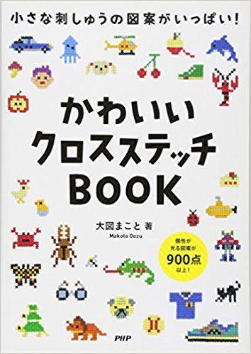 かわいいクロスステッチBOOK | 大図 まこと |本 | 通販 | Amazon