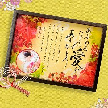 おじいちゃん おばあちゃんへ贈る感謝ボード「豊(ゆたか)」/祖父母へのプレゼント http://www.farbeco.jp/shopbrand/058/Y/