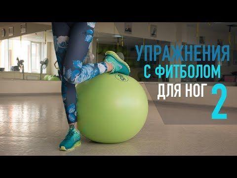 Фитбол. Упражнения для ног - YouTube