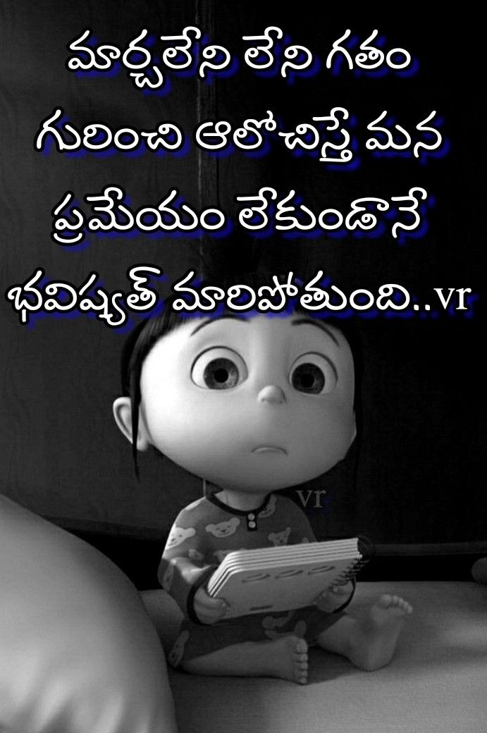 Pin By Vandana On My Own Creative Quotes Life Quotes Telugu