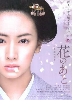 Hana no Ato ~ Kitagawa Keiko, Komoto Masahiro