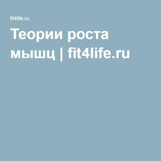 Теории роста мышц | fit4life.ru