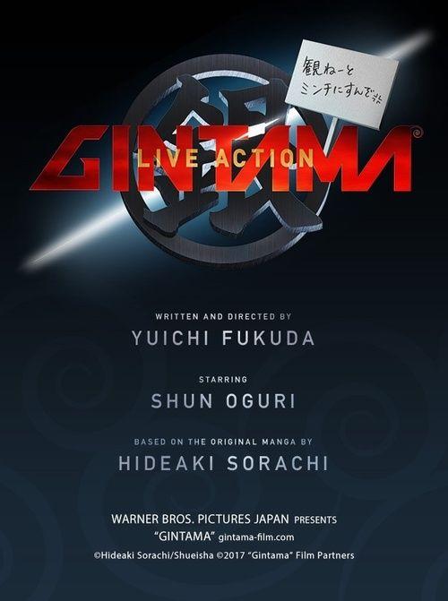 Gintama (2017) Full Movie Streaming HD