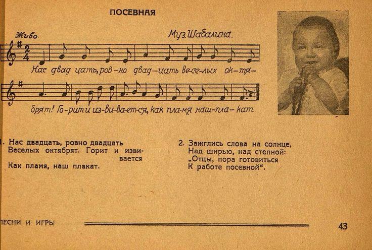 Песня для детей старшей группы детского сада, из брошюры «Песни и игры для дошкольных учреждений колхозов». 1935 год.