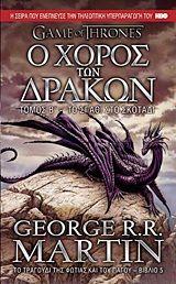 Βιβλίο: 'Ο χορός των δράκων: Το σπαθί στο σκοτάδι' στο Bookland.gr