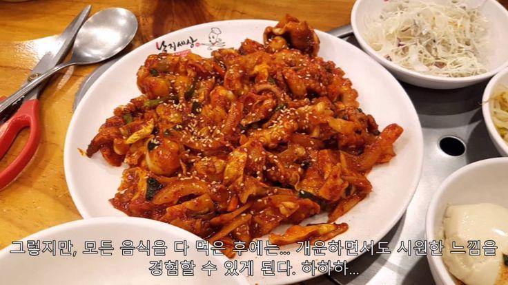 당산동 낙지세상의 낙지볶음은 중독성이 강한 듯... by 더치커피 [Korean food restaurant] Introduces...