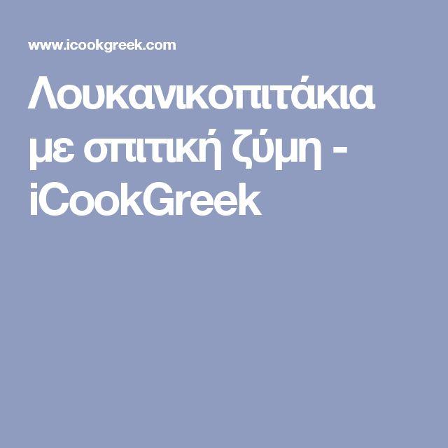Λουκανικοπιτάκια με σπιτική ζύμη - iCookGreek