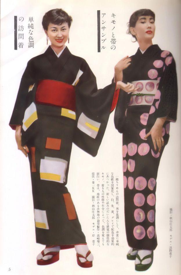 美しいキモノ - October 1954