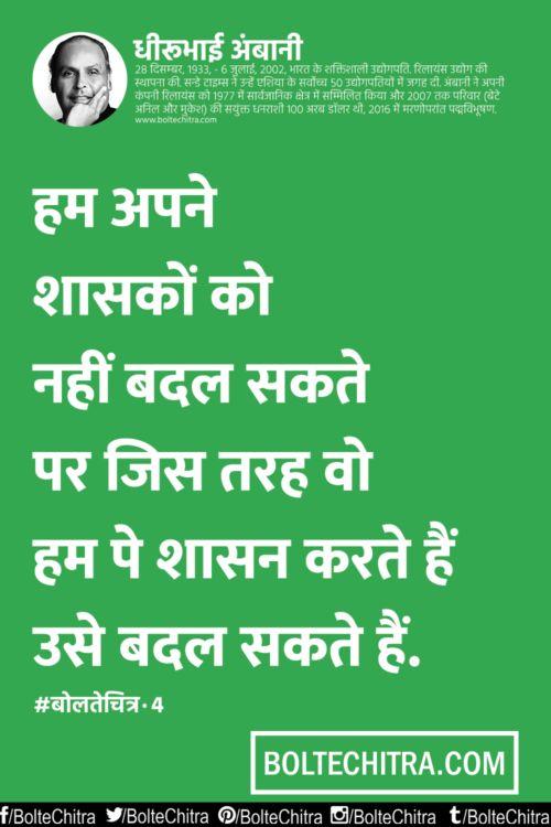 Dhirubhai Ambani Quotes in Hindi        Part 4