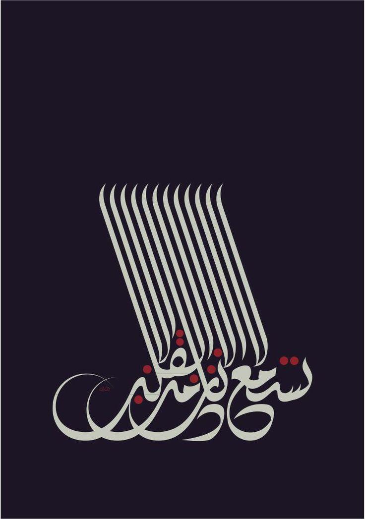 منير الشعراني ( Mouneer Alshaarani ) لا تسمعُ الأذنانِ إلا من القلب (بشار بن برد) Ears do not hear except through the heart (Bashar Ibn Bord)