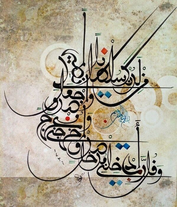 the many forms of arabic calligraphy