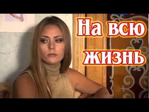 """ОЧЕНЬ ХОРОШИЙ ФИЛЬМ, ПРОСТО КЛАСС - """"На всю жизнь"""" (Русское кино, Детект..."""