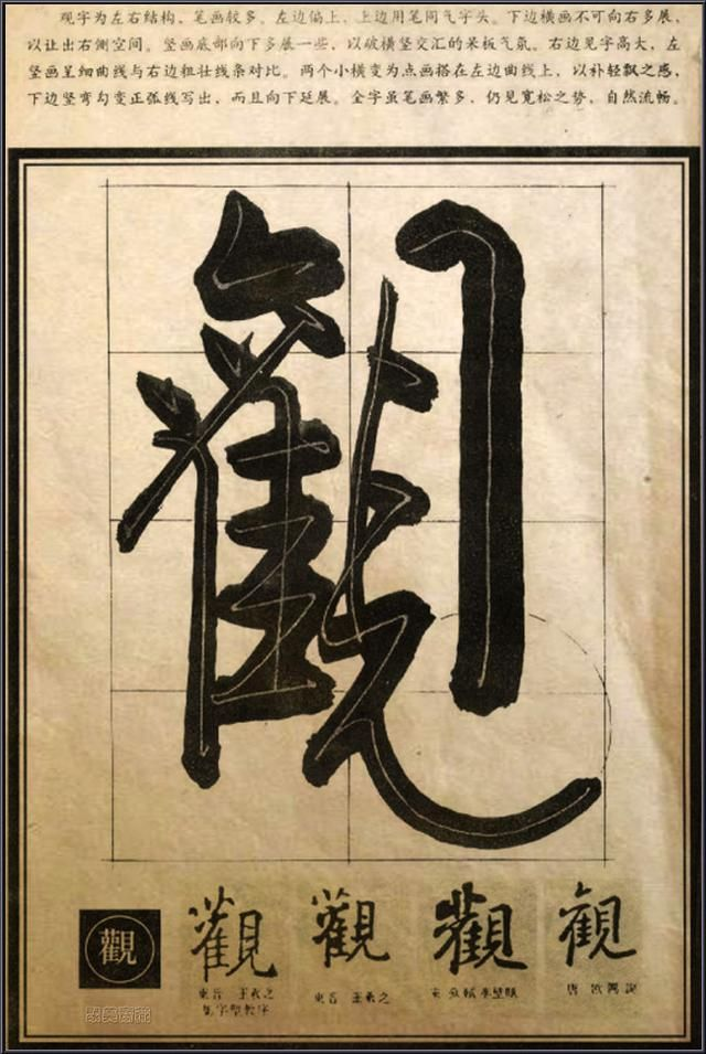 Best chinese calligraphy images on pinterest tattoo