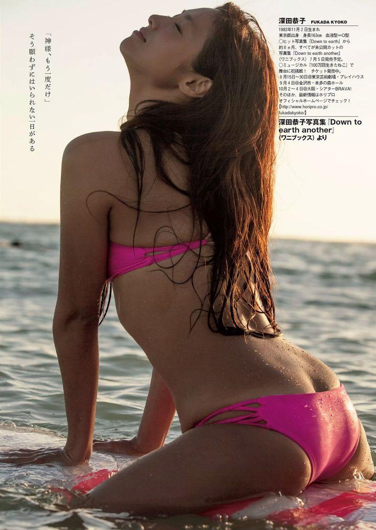 Orbitalife — mayuyusuki: 深田恭子 週刊プレイボーイ 2015 No.28