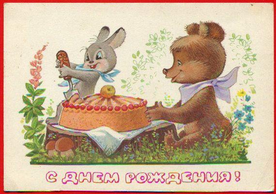 Soviet Postcard. Vintage Soviet Happy Birthday by RarityFromAfar, $3.90