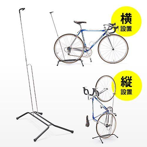 自転車スタンド(縦置き&横置き対応・1台用・バイクスタンド)