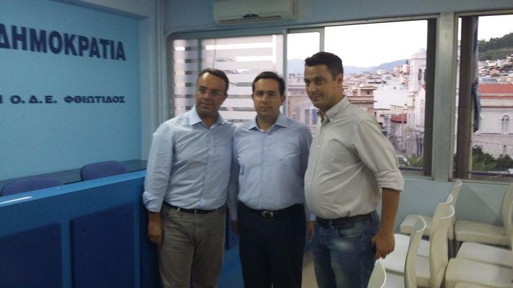 Επίσκεψη Ν. Μηταράκη στη ΝΟΔΕ Φθιώτιδας μαζί με τον κ. Χρήστο Σταϊκούρα, Βουλευτή Φθιώτιδας και τον κ. Στέλιο Κανέλλο, Πρόεδρος ΝΟΔΕ - http://goo.gl/9GHOYL