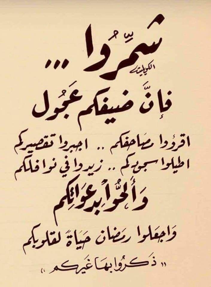 Pin By Driss Alami On إسلاميات Ramadan Calligraphy Quotes