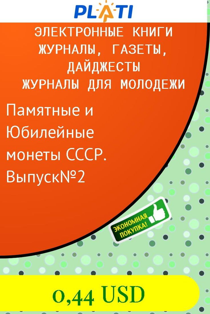 Памятные и Юбилейные монеты СССР. Выпуск№2 Электронные книги Журналы, газеты, дайджесты Журналы для молодежи