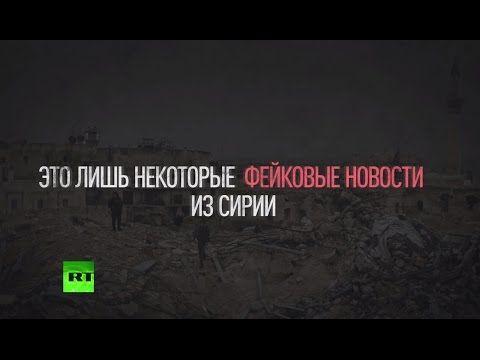 Свет, камера, мотор: как на Западе делают новости о Сирии - YouTube