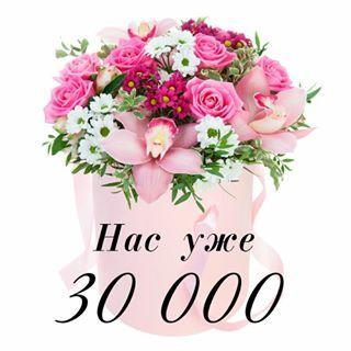 Добрый день мои драгоценные 💎 Вот это да🤗 нас уже 30 тысяч ...