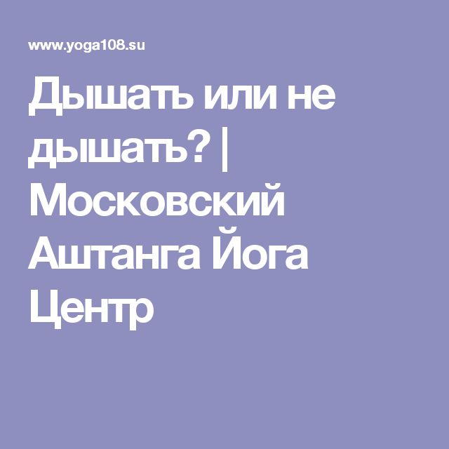Дышать или не дышать? | Московский Аштанга Йога Центр
