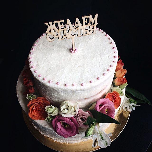 Домашнее задание №5 - двухъярусный торт 🎂 А ещё это задание совпало со свадьбой моего друга ❤️ Счастья молодым! #миллионнатортиках Спасибо @alina2cake @alina2cake_school 🌺 #svetlana_abdulova