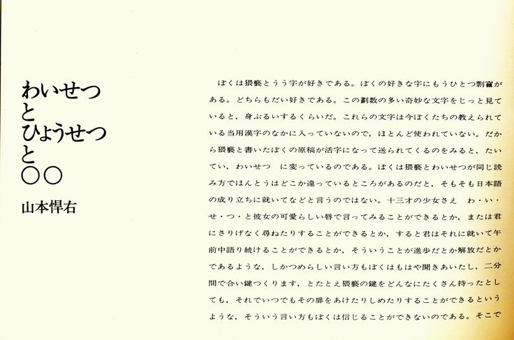 "[ DIALOGUE 3, May 1973,] ""Obscenity and Plagiarism,"" column by Kansuke Yamamoto. (continue)『わいせつ と ひょうせつ』1973年5月 DIALOGUE 3号掲載(続く)"