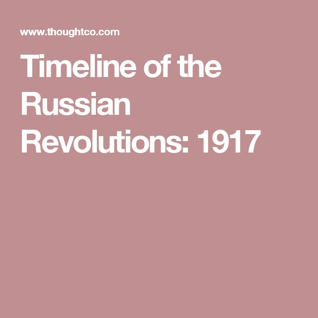 Timeline of the Russian Revolutions: 1917