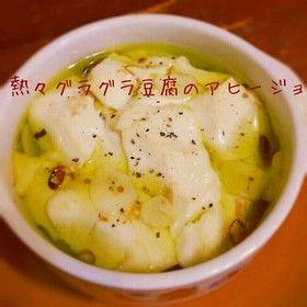 病みつきになる!!豆腐のアヒージョ♪ by ちびみみぃ [クックパッド] 簡単おいしいみんなのレシピが250万品