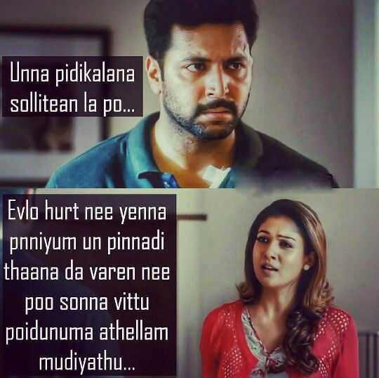 49 Best Images About Tamil Movie Quotes On Pinterest