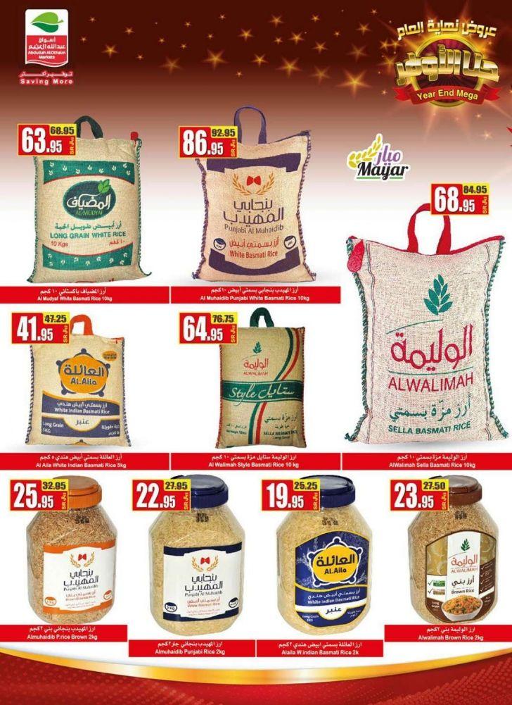 عروض العثيم بالسعودية اليوم أقوي عروض التوفير ثقفني Basmati Rice White Rice Oils