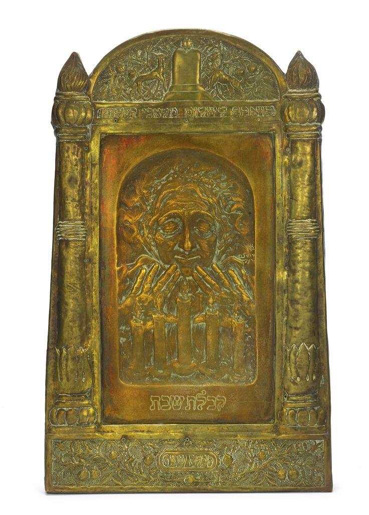 Boris Schatz 1867 - 1932 KABBALAT SHABBAT signed in Hebrew, dated 1913 in Hebrew and inscribed Jerusalem in Hebrew (middle left); inscribed Welcoming the Sabbath in Hebrew (lower center); inscribed Come in peace, angels of peace in Hebrew (upper portion of the frame); inscribed Welcoming the Sabbath in Hebrew (lower portion of the frame) bronze cast plaque mounted in Bezalel brass repousée frame 19 3/4 by 12 1/8 in. 50.2 by 30.8 cm. Executed in 1913.