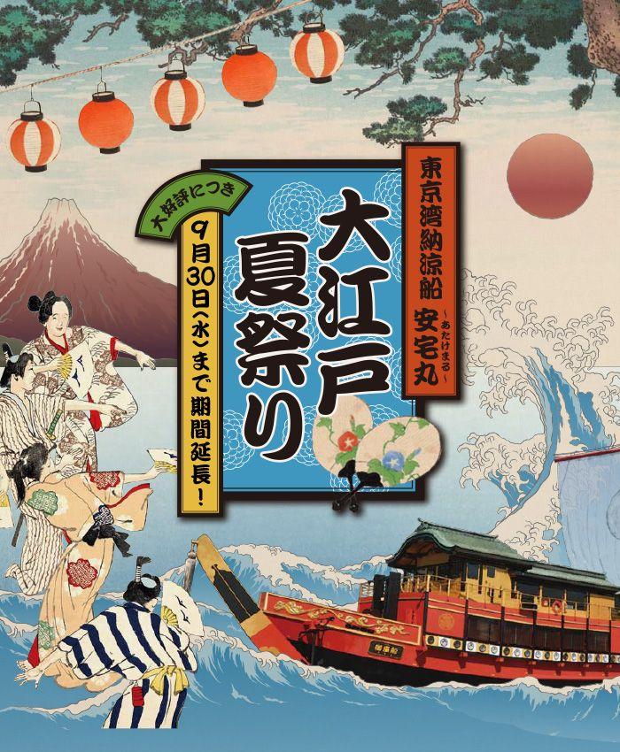 東京湾納涼船 〜大江戸夏祭り〜