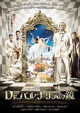 故・ヒースレジャーの代役として出演した俳優コリン・ファレル。映画「Dr.パルナサスの鏡」