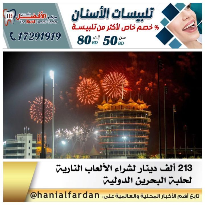 اضغط على اللايك دعما لنا البحرين 213 ألف دينار لشراء الألعاب