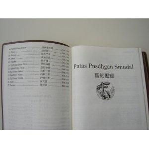 The Truku Bible: Patas Suyang Kari Truku / Today's Taiwan Truku Version / TTRKV62 / The Truku people are an Indigenous Taiwanese tribe  $79.99