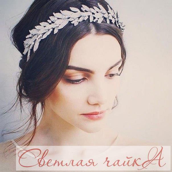"""Отличным дополнением к образу невесты являются всевозможные головные украшения, не утратившие свою популярность и в этом сезоне. Аксессуар может быть самых разных форм и материалов, таких как бисер и проволока, кристаллы, стразы, чешское стекло, минеральные, полудрагоценные и драгоценные камни. Остается лишь выбрать! И помните, чем роскошнее выглядит тиара, тем скромнее должно быть свадебное платье! Вдохновляйтесь вместе с нами! Ваша """"Светлая чайка""""…"""