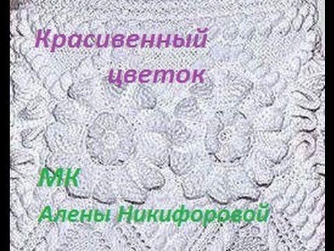 Эффектные большие цветы вяжем спицами  с Аленой Никифоровой
