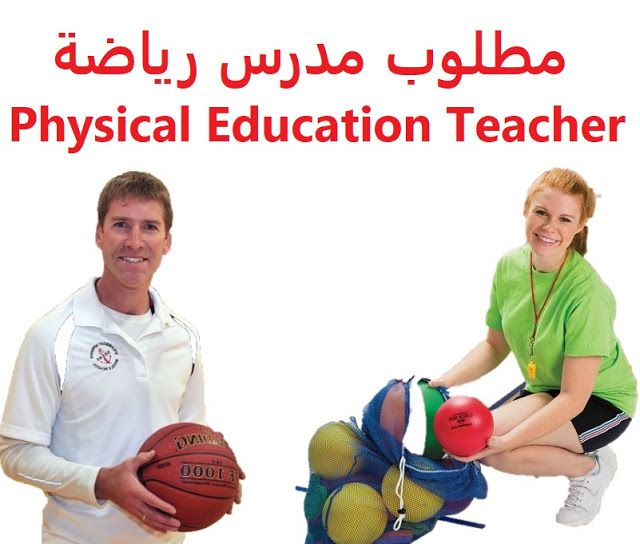 وظائف شاغرة في السعودية وظائف السعودية مطلوب مدرس رياضة Physical Education Physical Education Teacher Teacher Education Physical Education