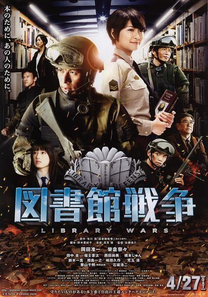 図書館戦争 。☆☆☆
