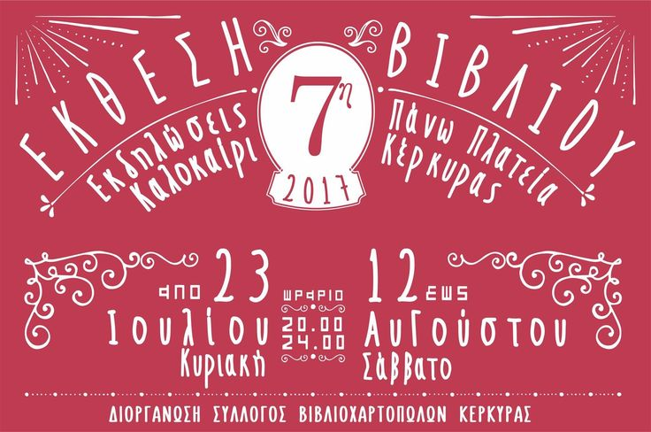 Ο Σύλλογος Βιβλιοπωλών Κέρκυρας διοργανώνει την 7η έκθεση βιβλίου στη Σπιανάδα