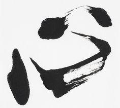 心 kokoro (heart) Japan Calligraphy