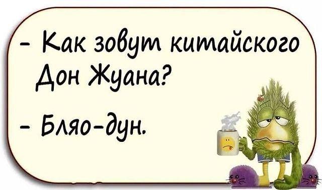 О не русских...
