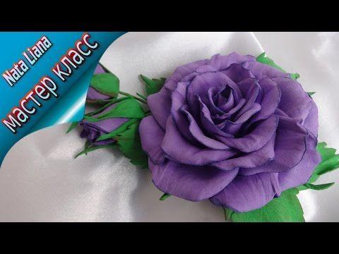 Как сделать Розу и Бутон Розы из Фоамирана. МК с Выкройками. / Foam rose - YouTube