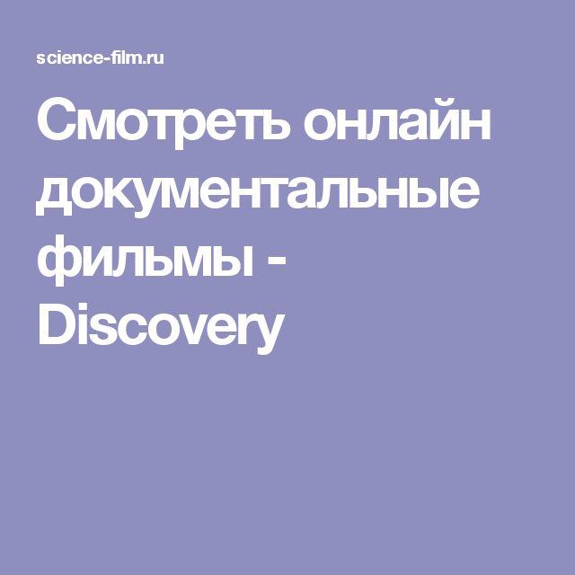 Смотреть онлайн документальные фильмы - Discovery