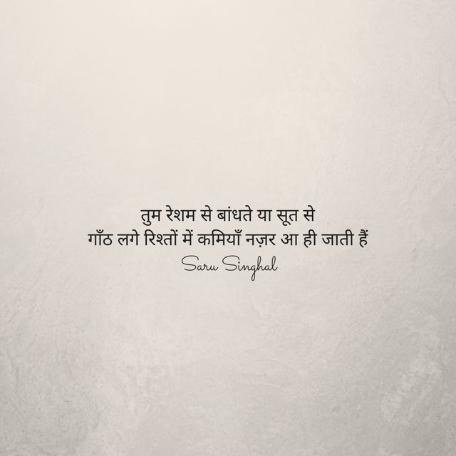 This post is not-so-happy. So I'm posting the status I shared on Facebook and Twitter today. My 2-cent declaration -  I would name my child 'Bank Balance.' It's only then I can post updates like - Mere paas Bank Balance hai! Badh raha hai mera Bank Balance!  #sarusinghal #poetry #hindi #shayari #urdu #quotes