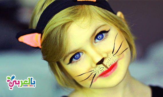 رسومات على وجوه الاطفال سهلة للبنات افكار حفلات للاطفال بالعربي نتعلم Halloween Face Makeup Face Makeup Face