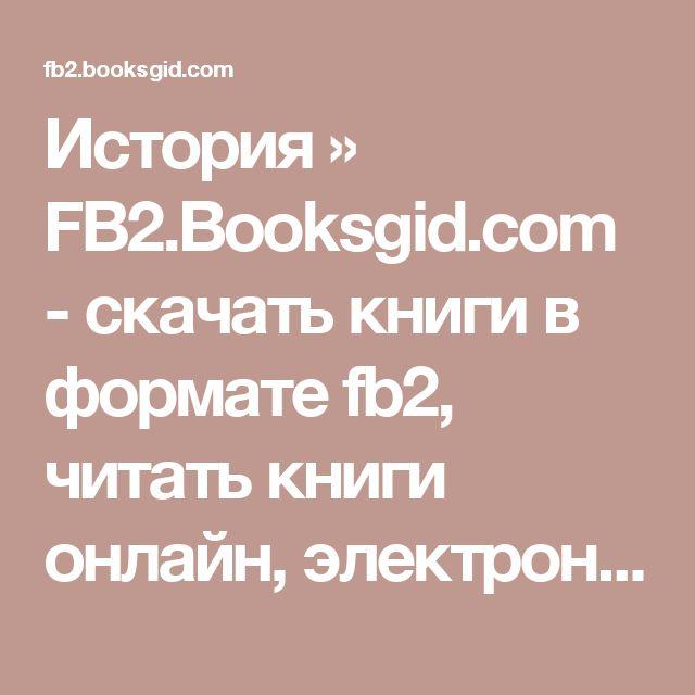 История » FB2.Booksgid.com - скачать книги в формате fb2, читать книги онлайн, электронная библиотека fb2