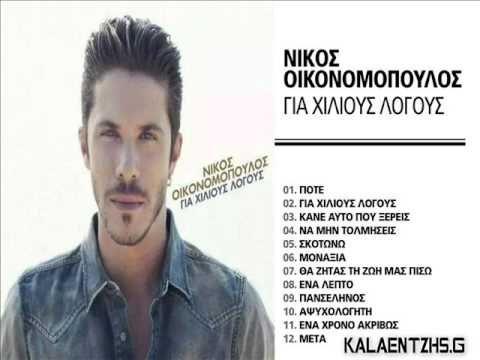 Ν.ΟΙΚΟΝΟΜΟΠΟΥΛΟΣ ''ΓΙΑ ΧΙΛΙΟΥΣ ΛΟΓΟΥΣ'' || FULL CD - ALBUM  (2014)